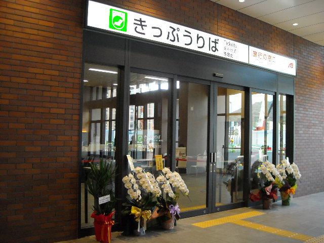 みどりの窓口.JPG